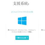 pCloud软件分享——媲美Dropbox