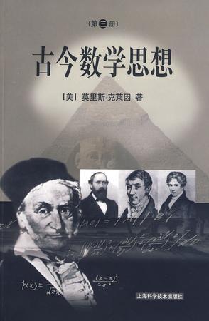 推荐一书《古今数学思想》
