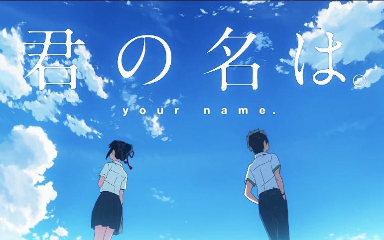 《你的名字》观后感(吐槽) 娱乐影评 第1张