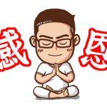 感激涕零——西蒙宫博客收入公布