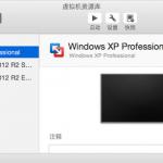 苹果电脑虚拟机安装windows的解决方案